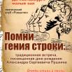 Пушкин-афиша (1).jpg