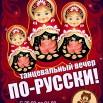 танцы по-русски.jpg