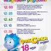 День города 2020 - детская программа.jpg