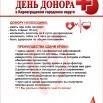 донорство 25.02.2020.jpg