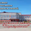 Кировградочка.png